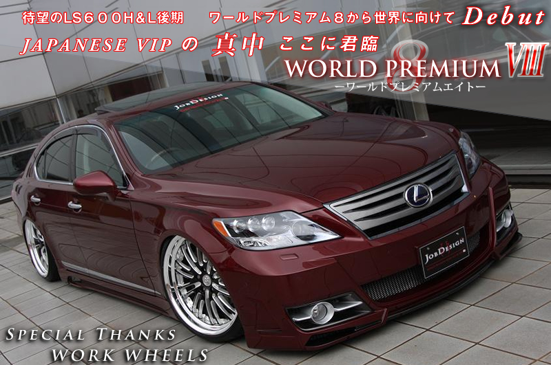 world_LS600H&L_front